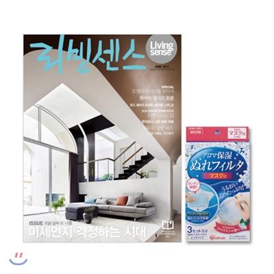 3_韓国女性誌_リビングセンス_2017年6月号-1