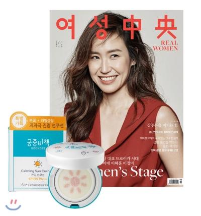 6_韓国女性誌_女性中央_2017年9月号1_1