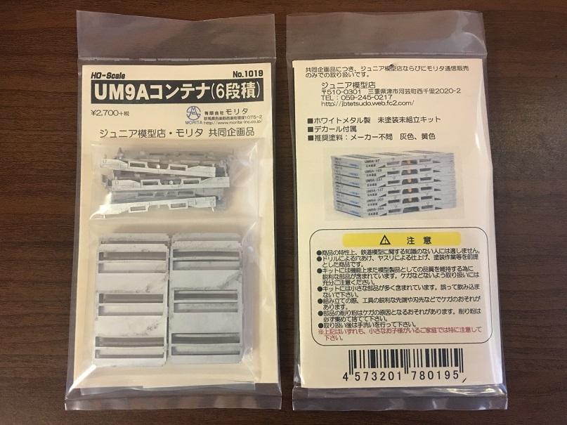 UM9Aコンテナ6段積 パッケージ