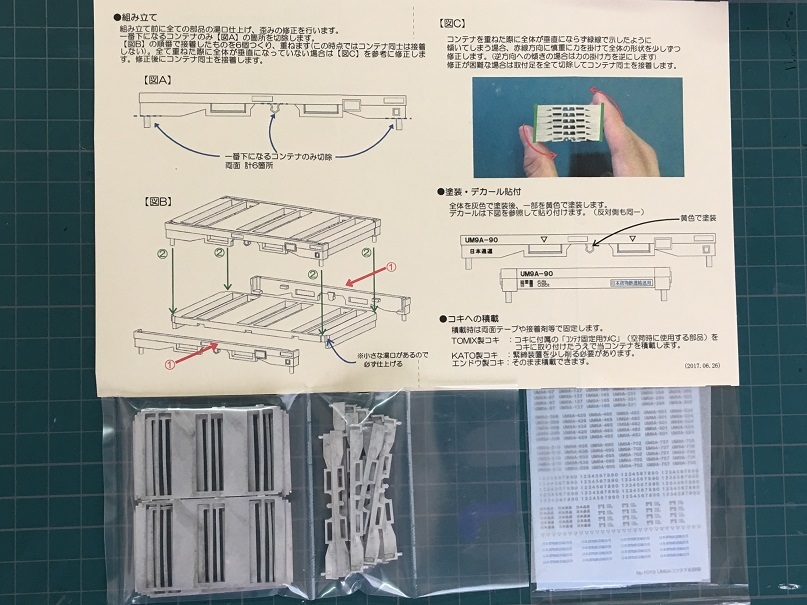 UM9Aコンテナ6段積 内容