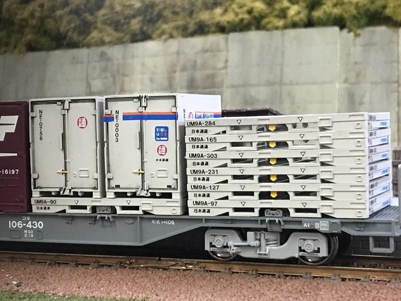 バリ取りUM9Aコンテナ搭載イメージ