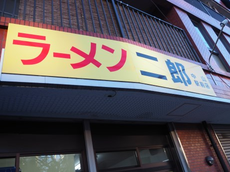 中山駅前_170520