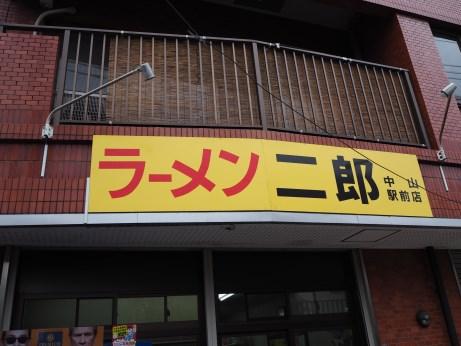 中山駅前_170610