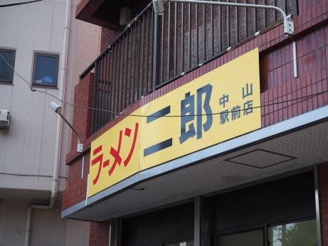 中山駅前_170617