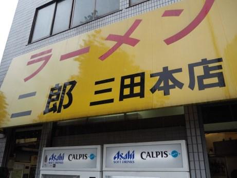 三田本店_170621