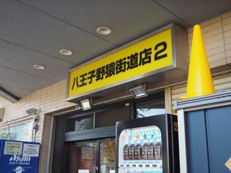 野猿街道店2_170722