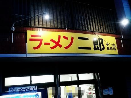 中山駅前_170823