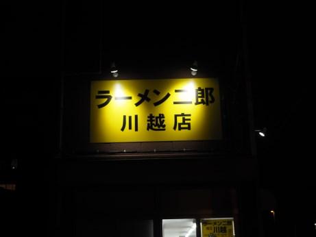 川越_170820