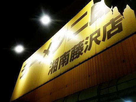 湘南藤沢_170826