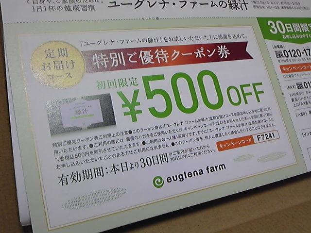 初回限定500円クーポン