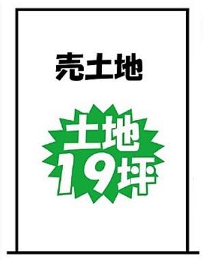 土地980 嵐山茶尻町 64.29