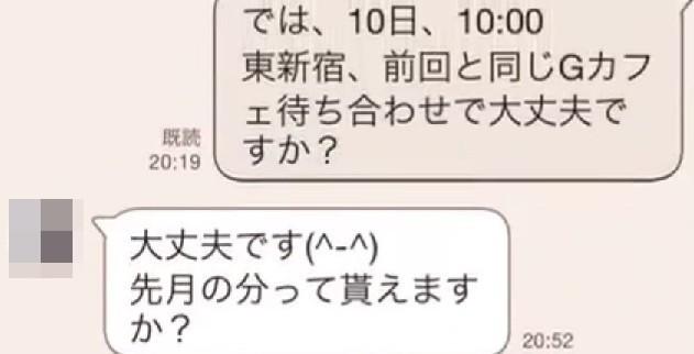 高橋しょうこ ライン.jpg