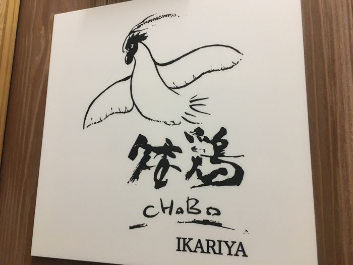 矮鶏 (チャボ)2