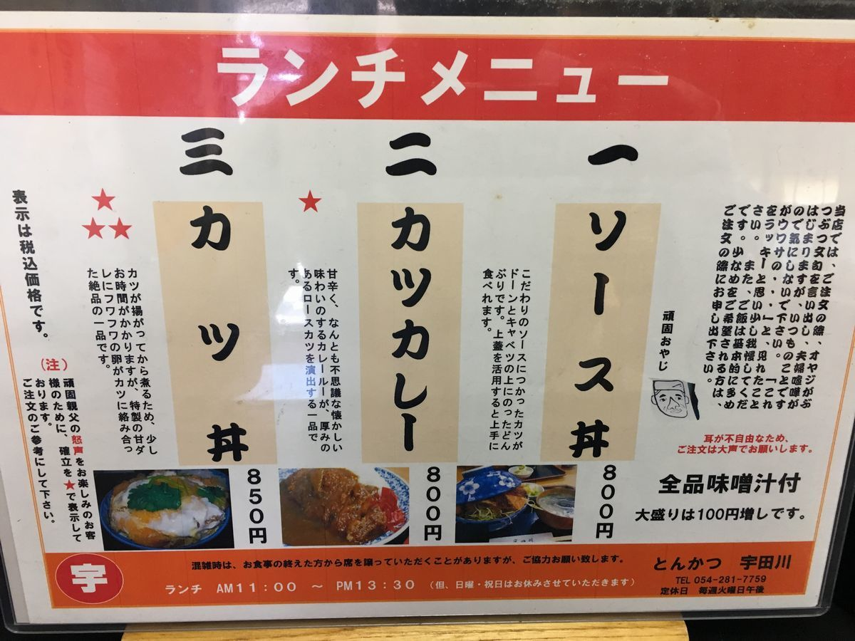とんかつ宇田川3-2