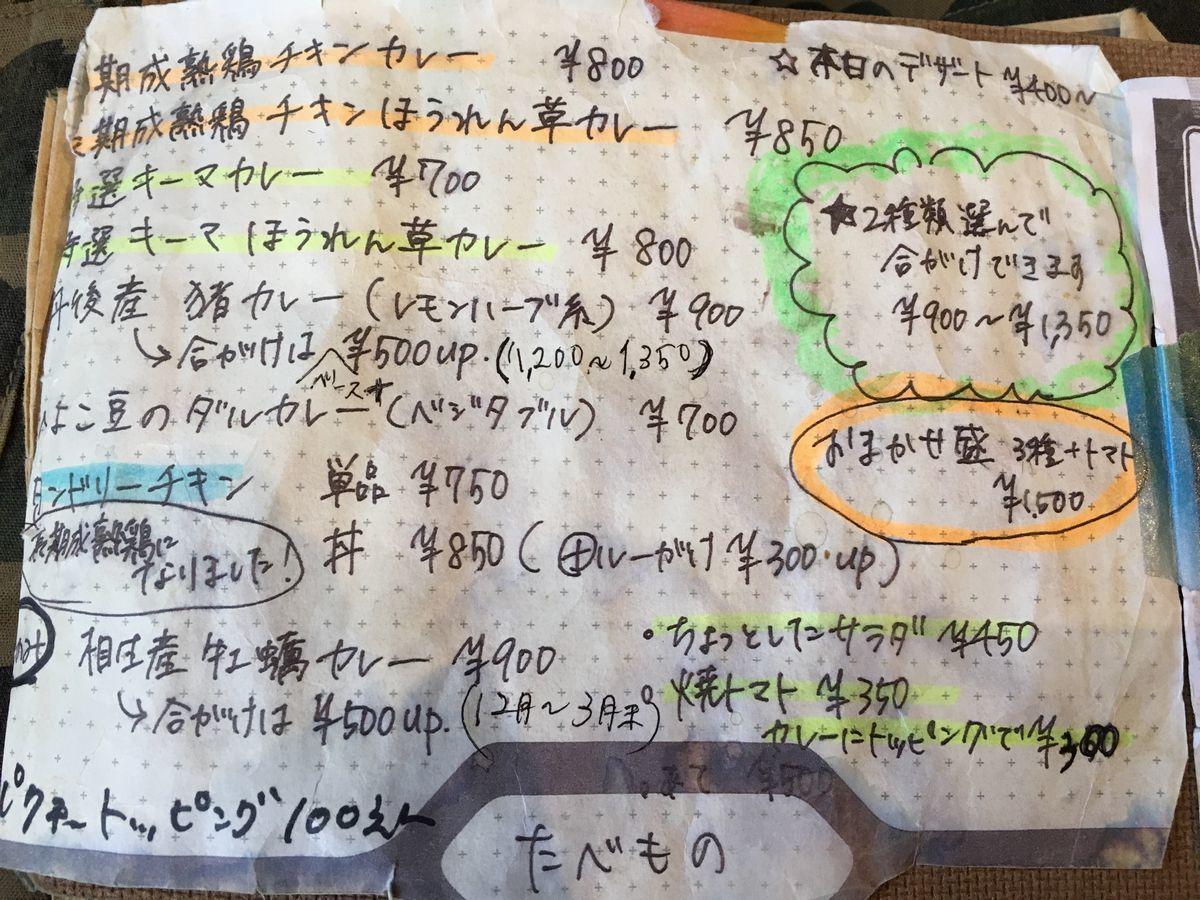 森林食堂5