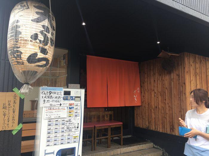 げんき&麺処清水のスペシャルコラボ