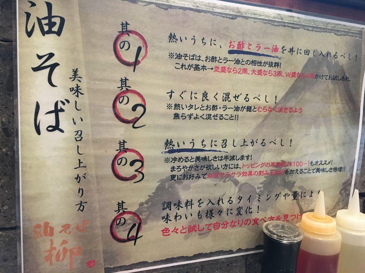油そば柳3