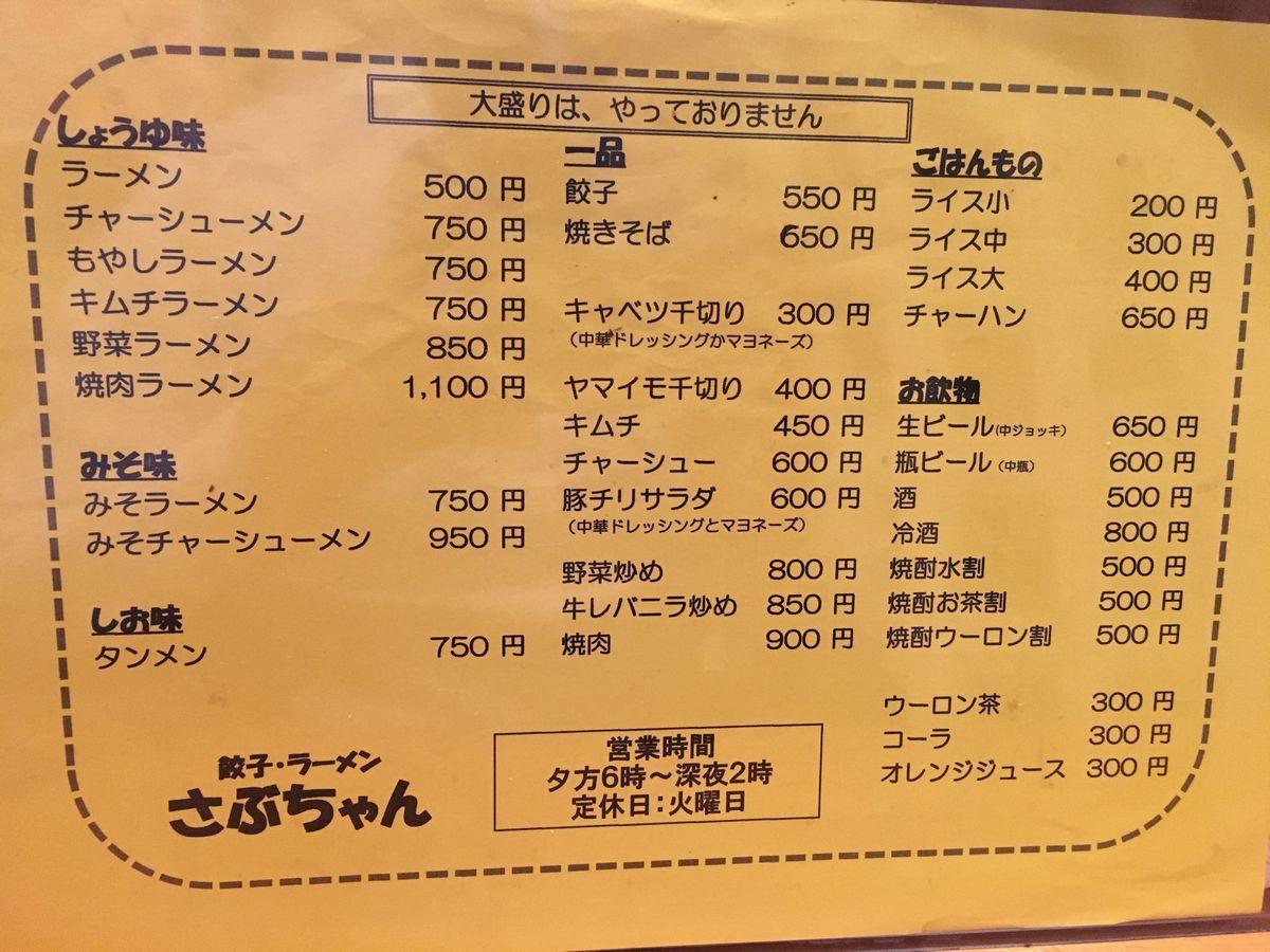 さぶちゃん6-2