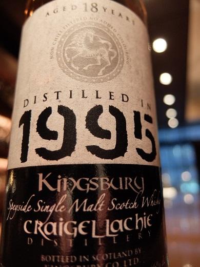 craigellachie1995