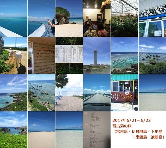 2017-06-21~23宮古島の旅