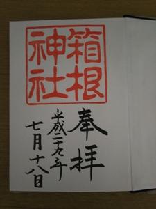 2017-07-18 箱根神社御朱印