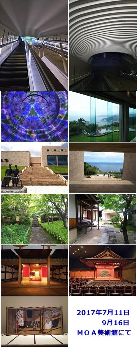 2017-07-11MOA美術館 -tile-vert