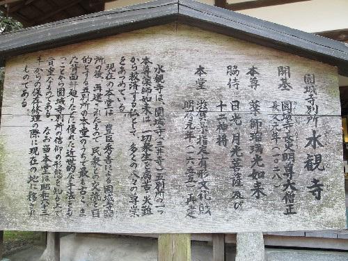 三井寺 (181)