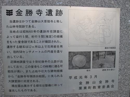 湖南山寺 (42)