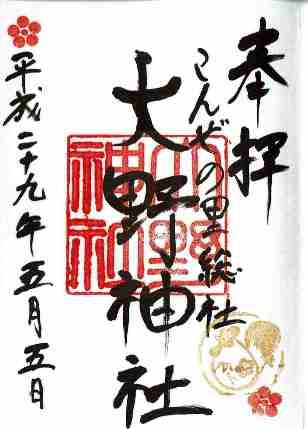 大野神社1朱印
