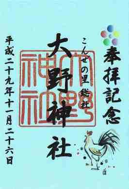 大野神社2朱印
