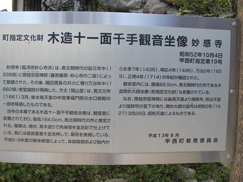 湖南山寺 (134)