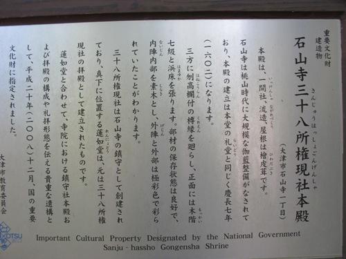 石山笠取 (86)