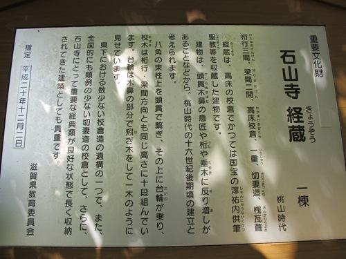 石山笠取 (93)