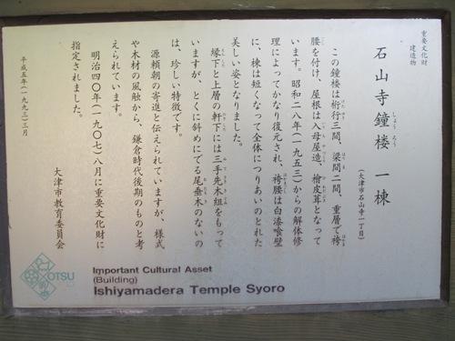 石山笠取 (96)