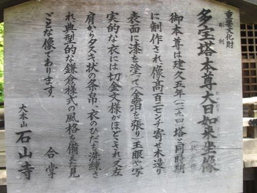 石山笠取 (106)