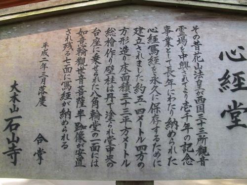 石山笠取 (102)
