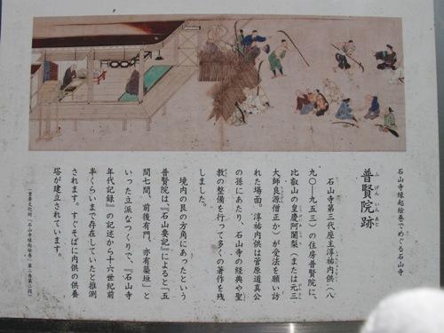 石山笠取 (112)