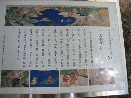石山笠取 (119)
