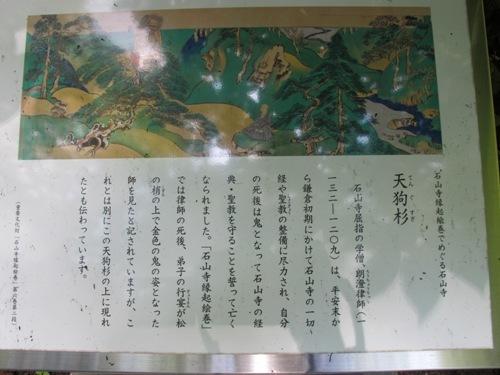 石山笠取 (126)