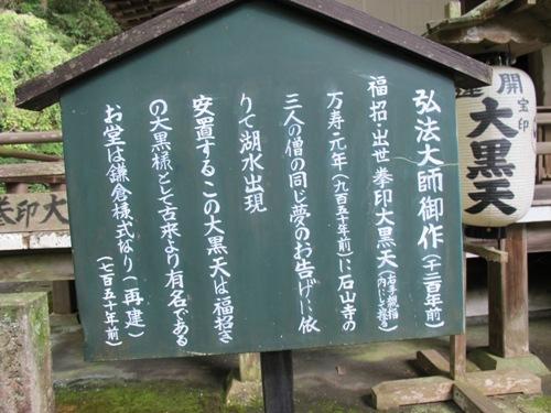 石山笠取 (135)