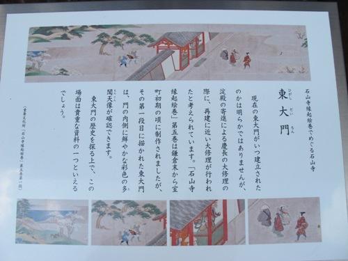 石山笠取 (141)