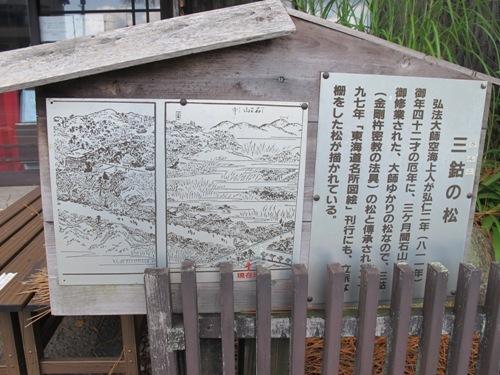 石山笠取 (142)
