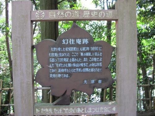 石山笠取 (174)