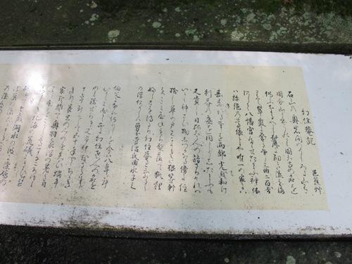石山笠取 (176)
