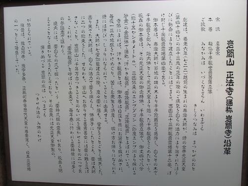 石山笠取 (190)