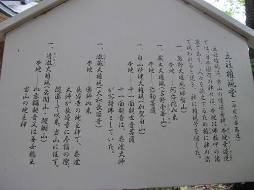 石山笠取 (204)