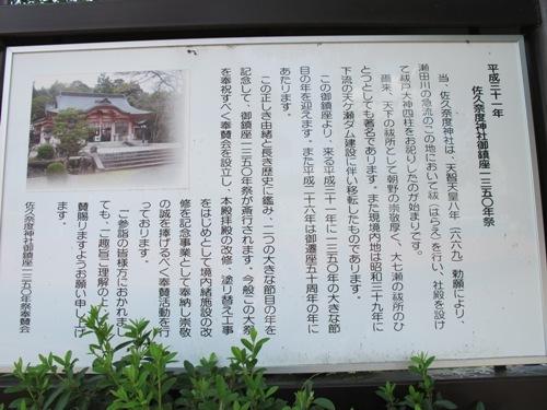 石山笠取 (234)