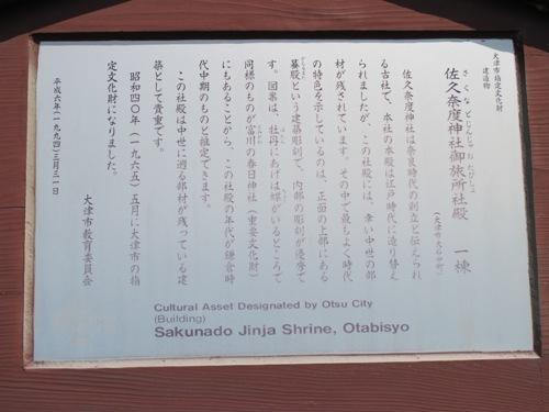 石山笠取 (252)