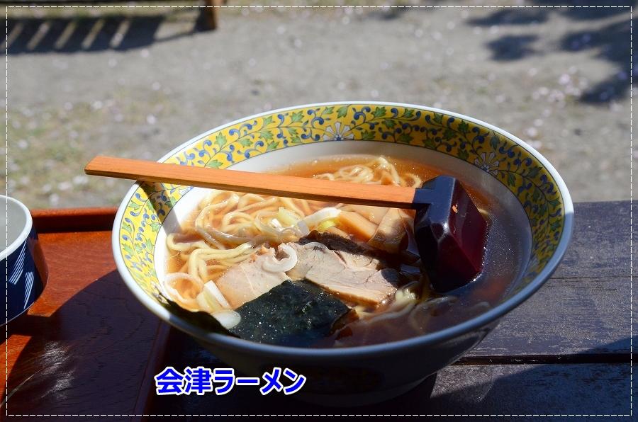 DSC_4754会津ラーメン