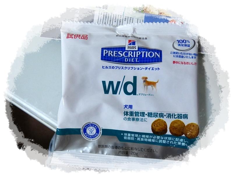 P1040570男子お腹の緩い時用の試供品